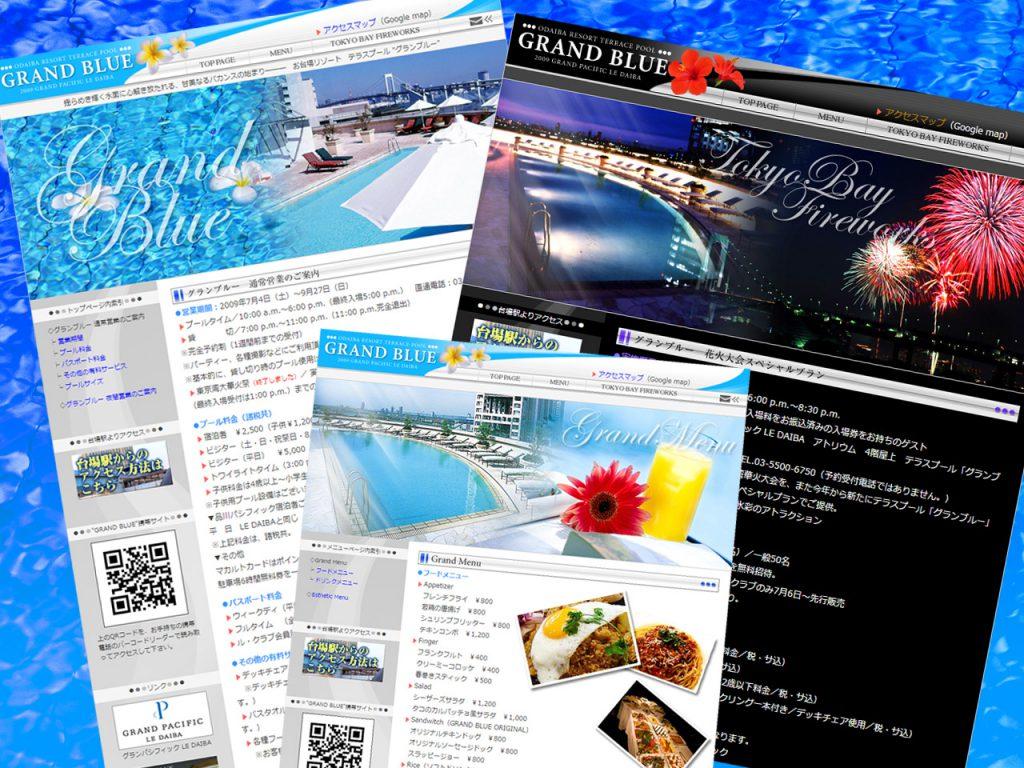 GrandBlue WEBサイト