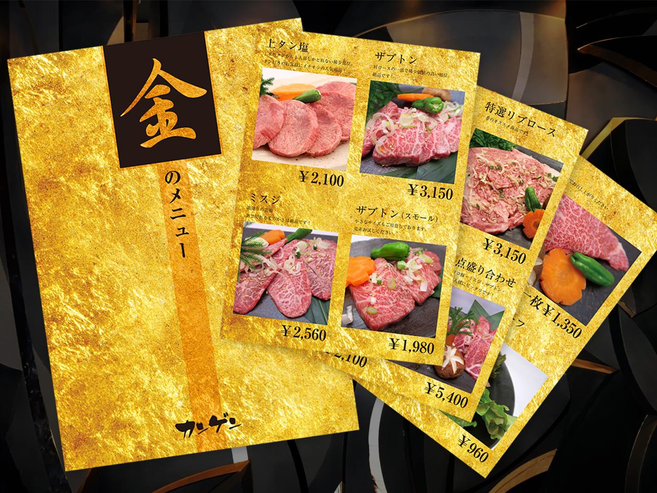 本格焼肉 カンゲン Gold menu