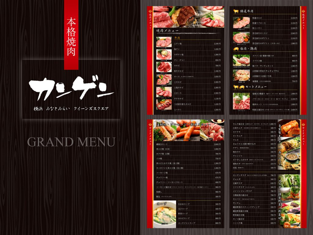 本格焼肉 カンゲン Grand menu