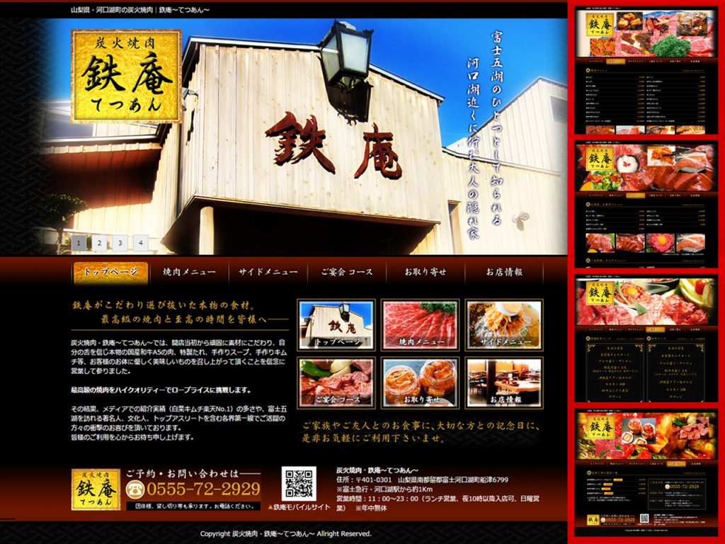 鉄庵 WEBサイト