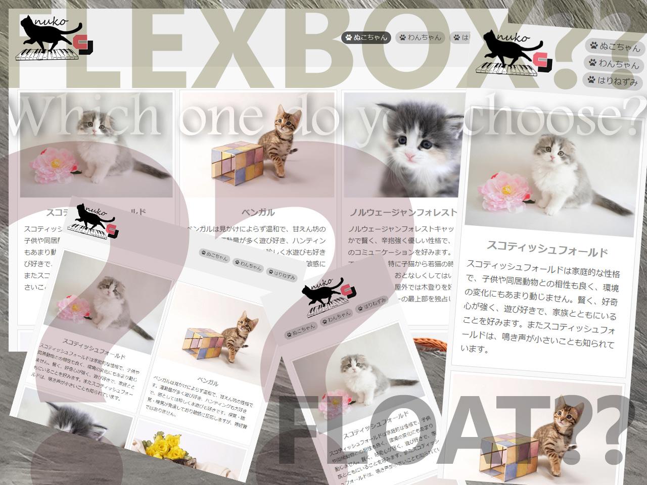 floatか? Flexboxか?