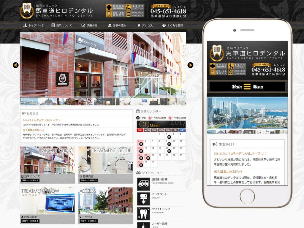 馬車道ヒロデンタル WEBサイト
