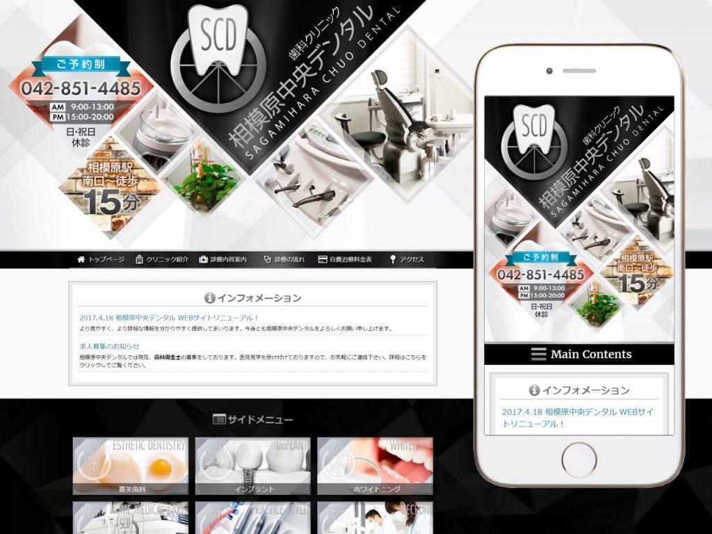 相模原中央デンタル WEBサイト