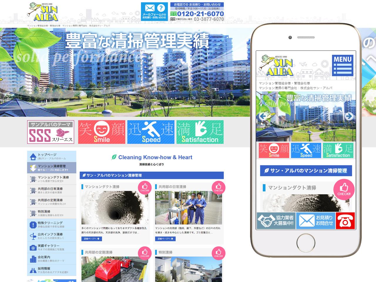 株式会社サン・アルバ WEBサイト