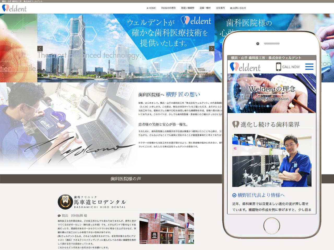 株式会社ウェルデント WEBサイト